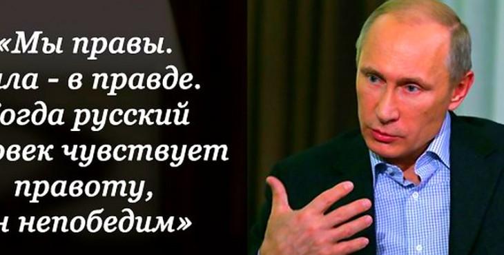 То, о чем хочет, но не может рассказать Владимир Путин [Технология легализации чего угодно]