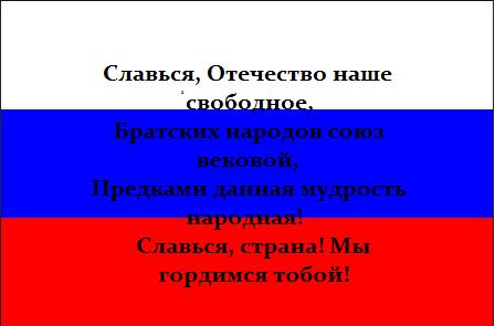 Кто видел Россию на коленях?