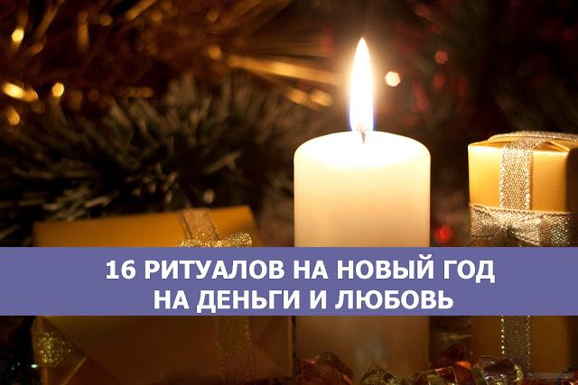 16 ритуалов на новый год на деньги и любовь