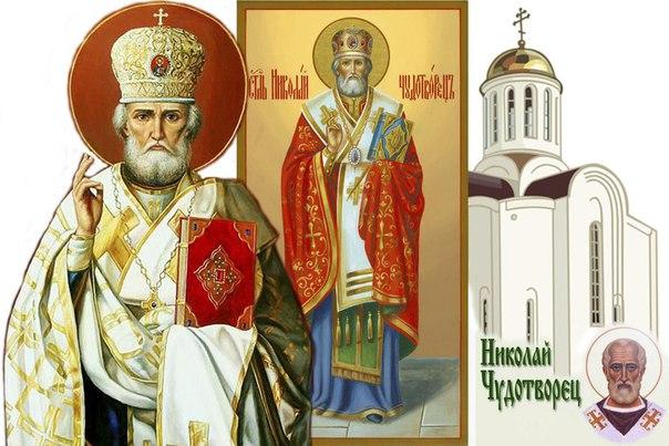 11 августа – Рождество святителя Николая Чудотворца.