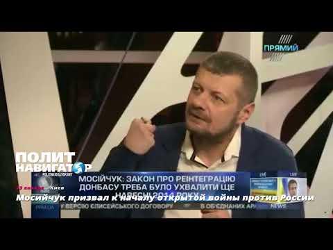 Украинский депутат призвал к наступлению против России «на всех фронтах»