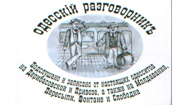 Диалоги из Одессы