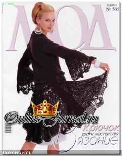 Журнал мод № 566 (2013) читать онлайн