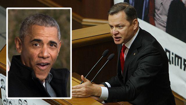 Ляшко обвинил Обаму в неуважении к Украине