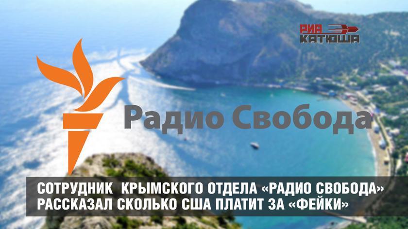 Сотрудник крымского отдела «Радио Свобода» рассказал сколько США платит за «фейковые» новости про Родину