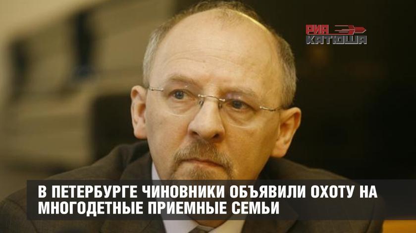 В Петербурге чиновники объявили охоту на многодетные приемные семьи