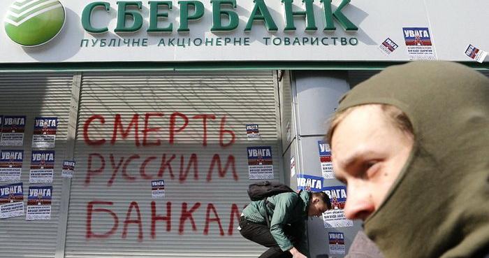 Стало известно, что Порошенко пытается по дешевке прибрать к рукам российские банки