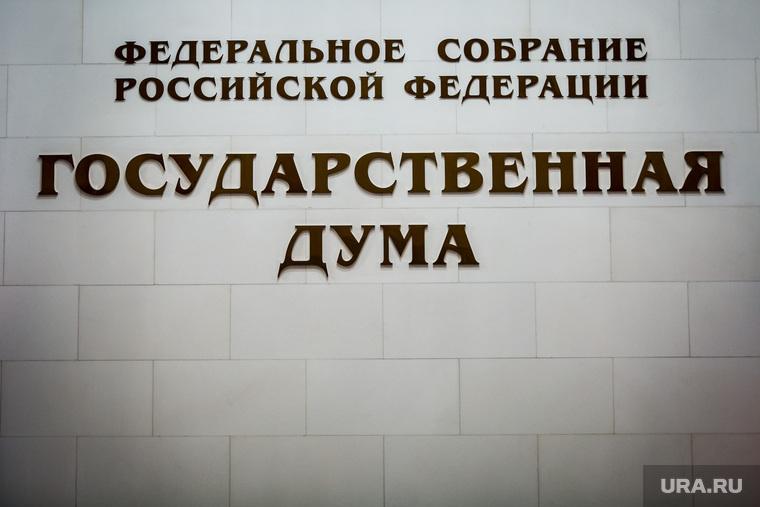 В Госдуме предложили разрешить депутатам скрывать свои доходы и имущество