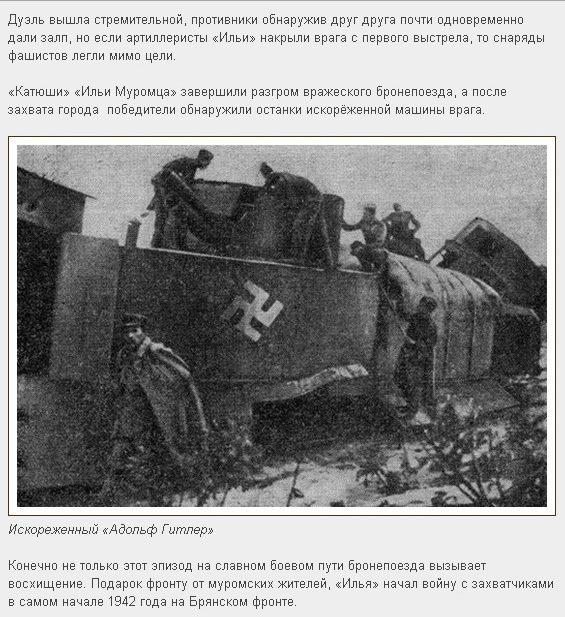 «Илья Муромец» против «Адольфа Гитлера»