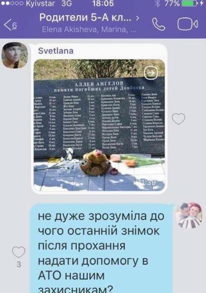"""В киевской школе родители поскандалили из-за помощи """"АТОшникам"""""""