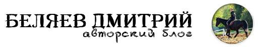 Дмитрий Беляев авторский блог