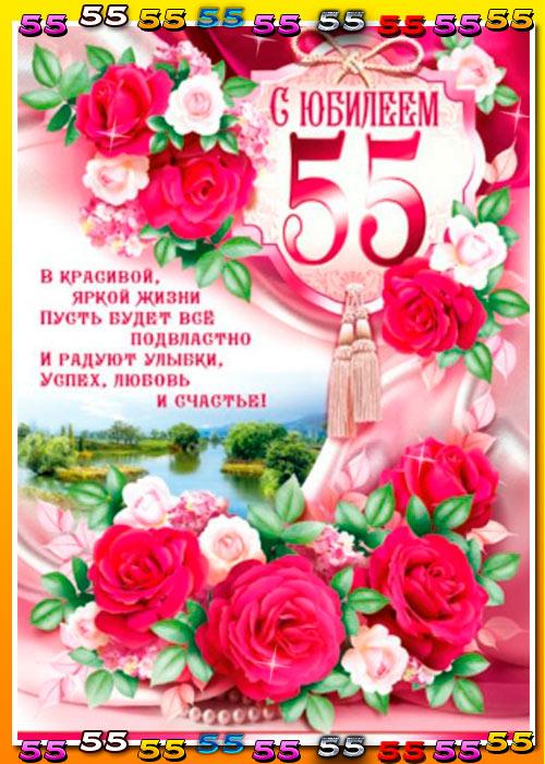 Поздравления с юбилеем 55 для женщины
