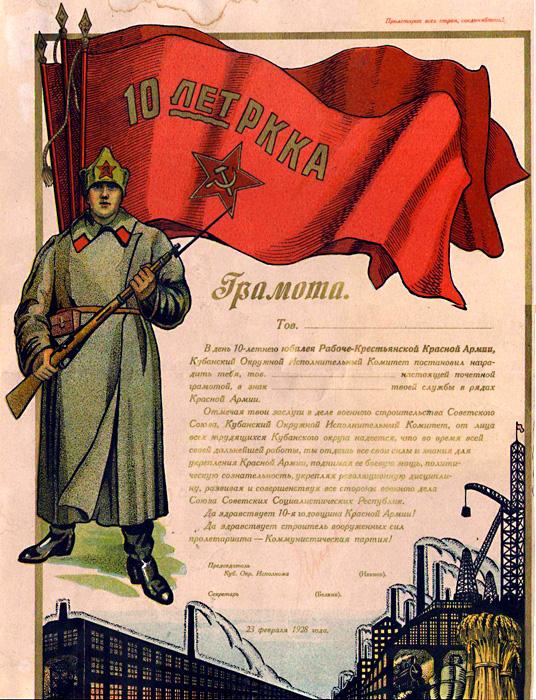 Советская грамота: 10-летний юбилей Рабоче-Крестьянской Красной Армии, 1928 год