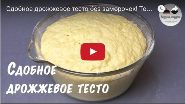 Дрожжевое сдобное тесто для булочек с сухими дрожжами пошагово с