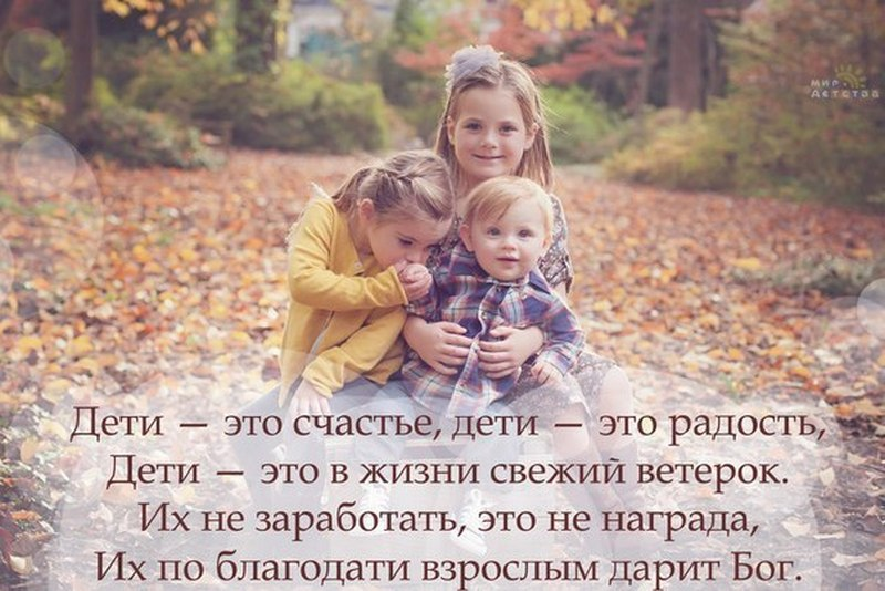 Ребенок это подарок статусы