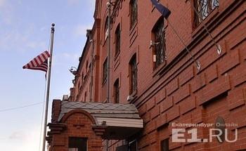 Обманутые дольщики пикетируют Генконсульство США в Екатеринбурге