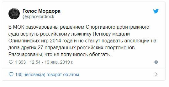 Адвокат: МОК скрыл доказательства невиновности российских атлетов перед Олимпиадой-2018