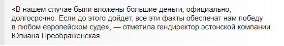 Эстонская компания намерена отсудить у России ракетную базу в Севастополе и построить там отель