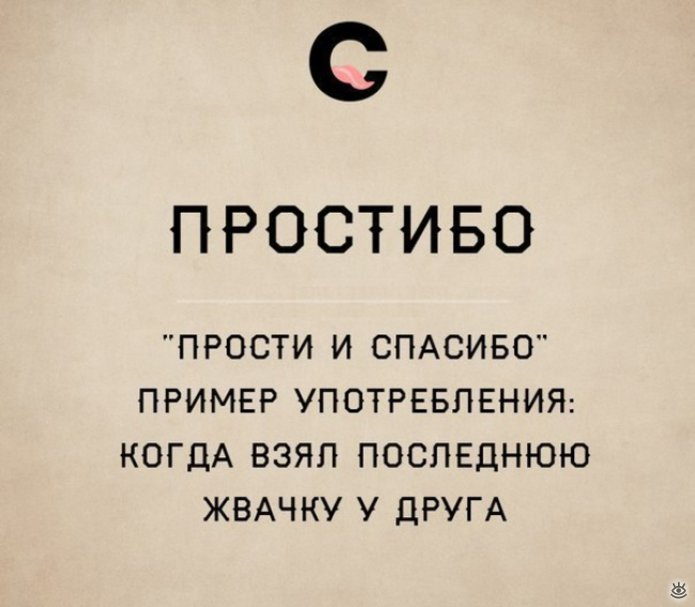 Новые русские словечки 3