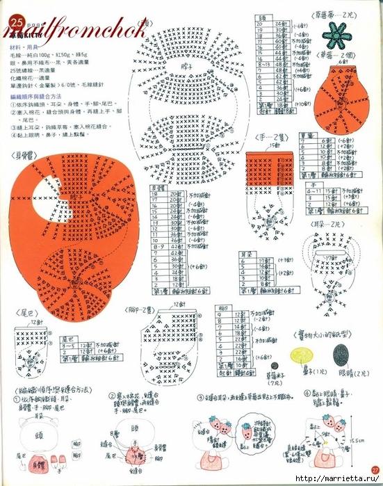 Hello Kitty! Вяжем японскую кошечку. Отличный журнал со схемами (25) (551x700, 340Kb)