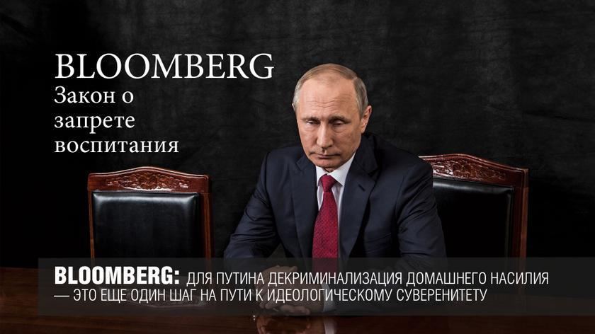 Bloomberg: для Путина декриминализация домашнего насилия— это еще один шаг напути кидеологическому суверенитету