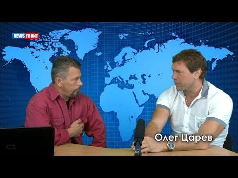 Олег Царев: Михо Саакашвили не подошёл на роль «тарана» против Порошенко