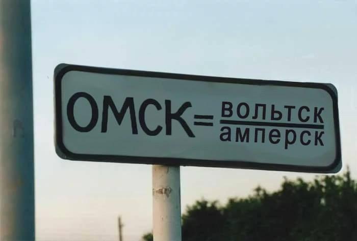 Закон Омска