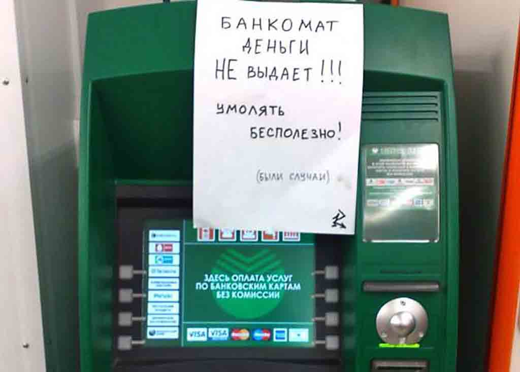 нас найдете деньги в банкомате не зачислились на карту