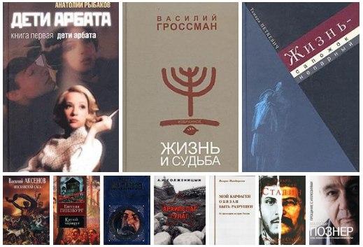 10 книг о сталинской эпохе и ее жертвах