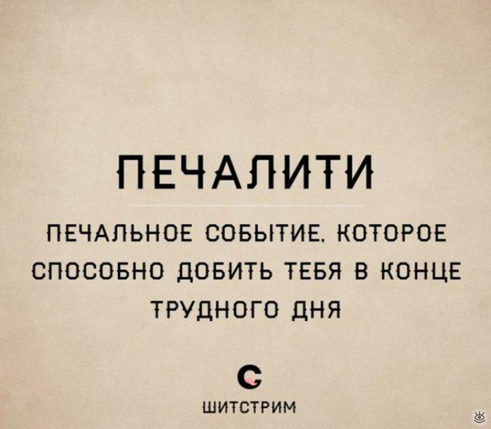 Новые русские словечки 4
