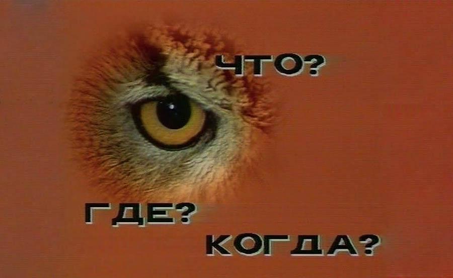 41 год назад вышла первая передача «Что? Где? Когда?»
