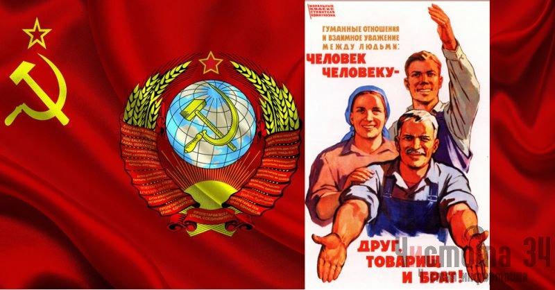 Считаете ли Вы  себя ,советским человеком?