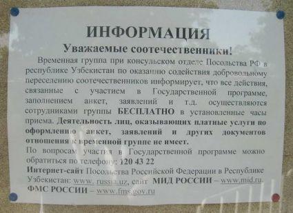 никакой Где в челябинске подают документы на соотечественников было заметных