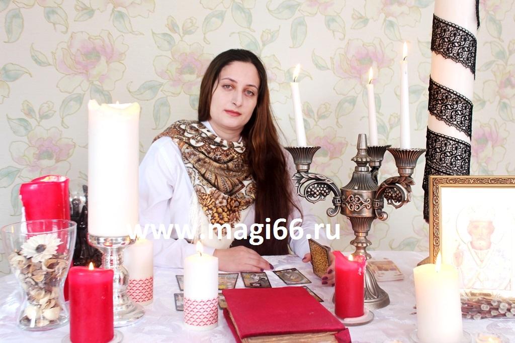 Потомственная Казахская гадалка-предсказательница, ведунья, белый маг, медиум, целительница, опыт 12 лет.