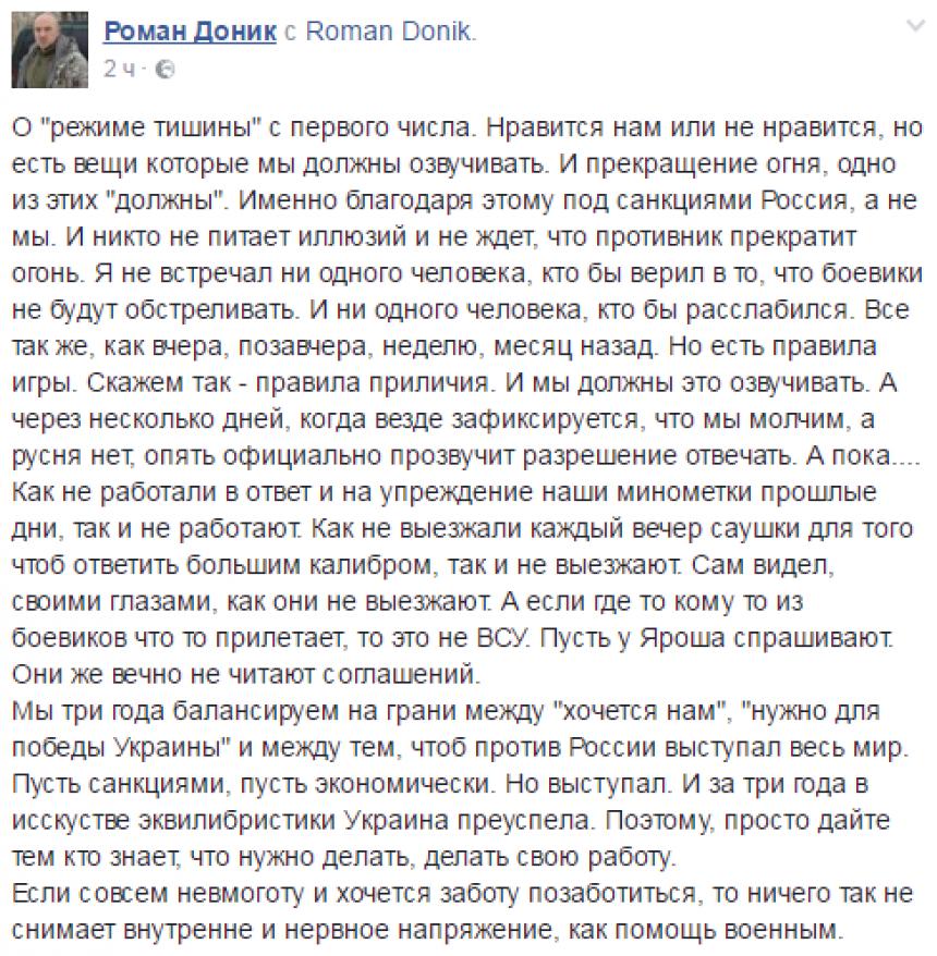 «День дурака»: Стрелков сообщает о масштабном наступлении ВСУ на Донбасс