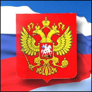 Насколько державен российский герб?