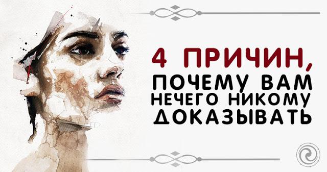 4 причин, почему вам нечего никому доказывать