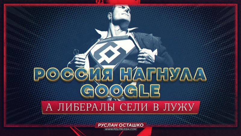 Россия нагнула Google, а либералы сели в лужу
