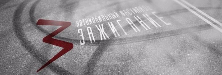"""Фестиваль """"Зажигание"""" в Сочи"""
