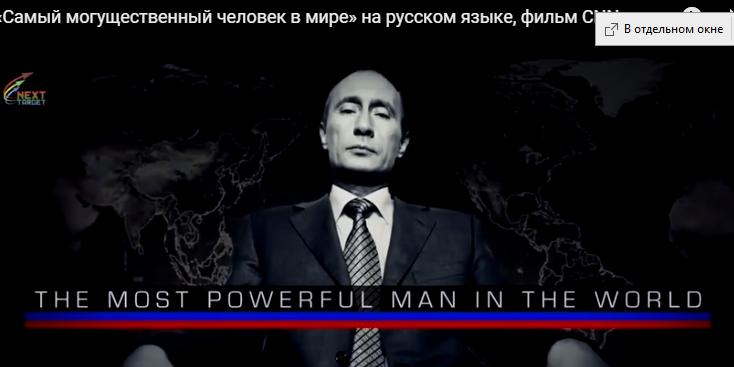 """""""Самый могущественный человек в мире"""". Фильм CNN о Путине."""
