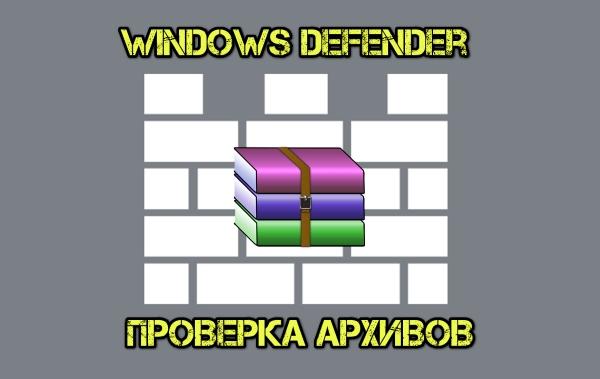 Как в Windows Defender включить сканирование архивных файлов