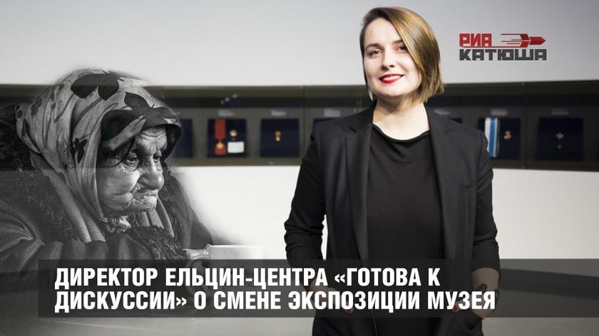 Директор Ельцин-Центра «готова к дискуссии» о смене экспозиции музея