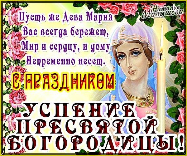 Поздравления с пресвятой богородицы с картинками 11