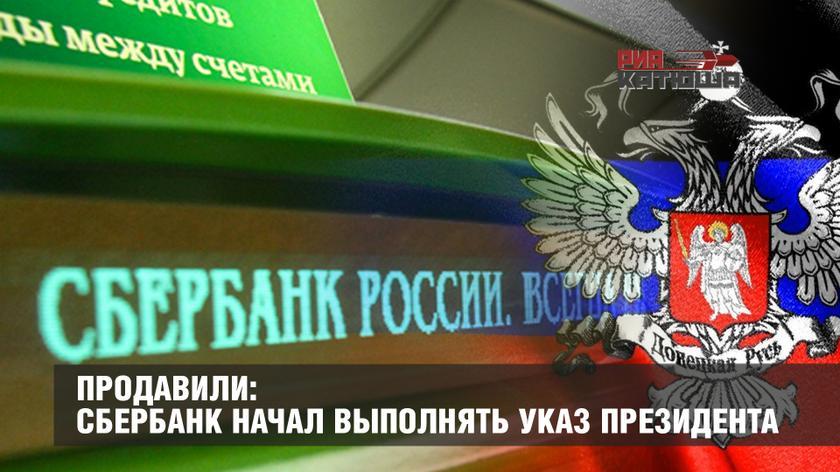 Продавили: Сбербанк начал выполнять Указ президента