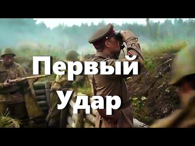 Трогательный фильм о Второй Мировой войне - Первый Удар