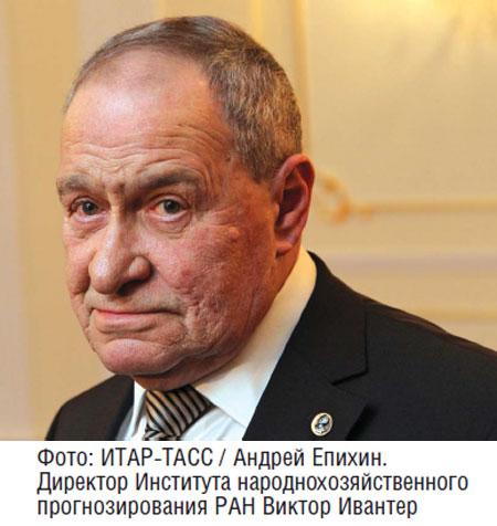 Виктор Ивантер: «России нужен мораторий на реформы»
