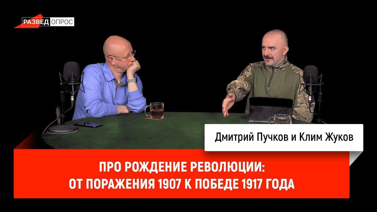 Клим Жуков про рождение революции - от поражения 1907 к победе 1917 года