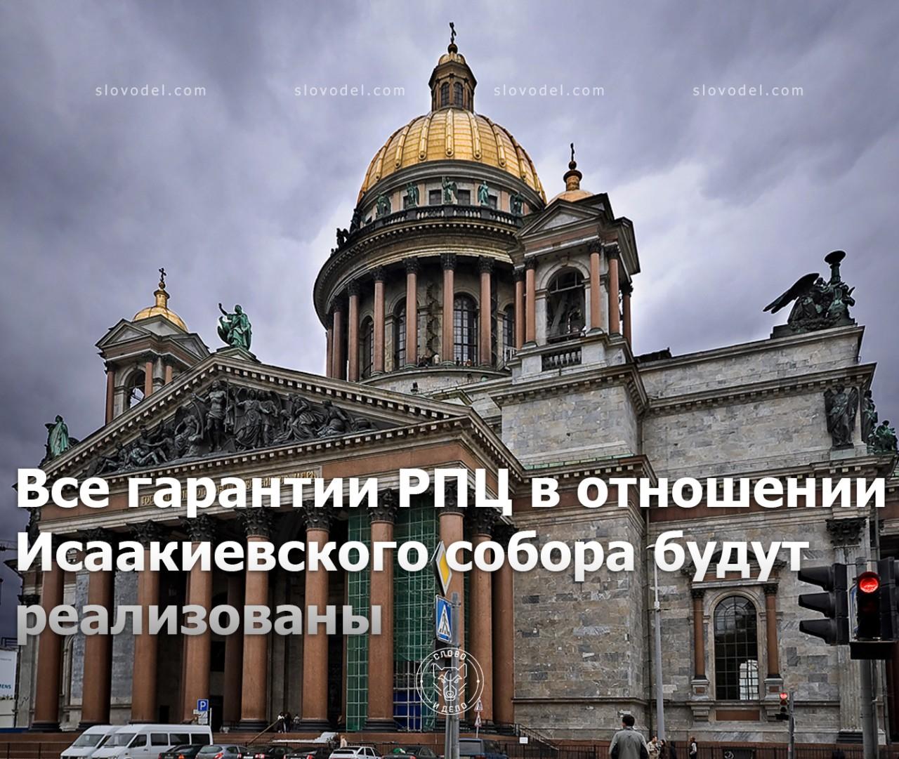 Патриарх Кирилл: все гарантии РПЦ в отношении Исаакиевского собора будут реализованы