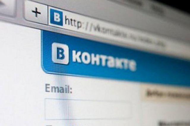 В работе соцсети «ВКонтакте» произошел масштабный сбой