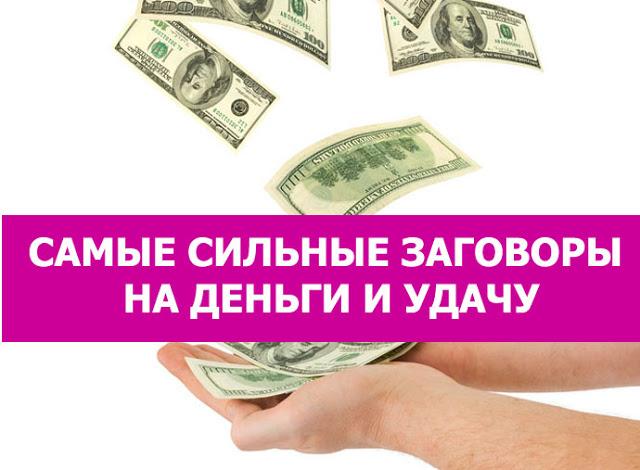 Заговоры сильные на деньги и удачу в домашних условиях